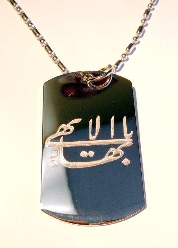Bahai Baha'I Faith Arabic The Greatest Name Religious Symbol - Military Dog Tag, Luggage Tag Key Chain Metal Chain Necklace front-276389