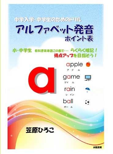 アルファベット発音ポイント表 : 小学生英語問題集 : 小学生