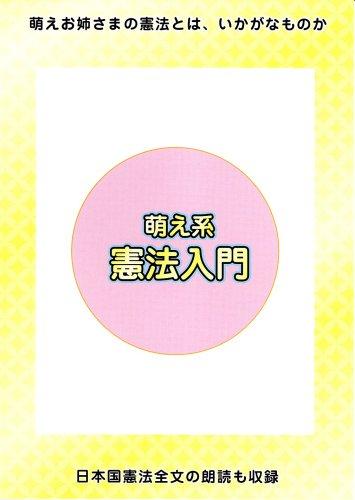 萌え系憲法入門 [DVD]