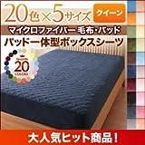 【単品】ボックスシーツ クイーン アースブルー 20色から選べるマイクロファイバー毛布・パッド パッド一体型ボックスシーツ単品