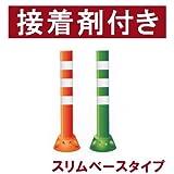 ポストフレックス 高さ65cm スリムベースタイプ 接着剤付き グリーン/緑色