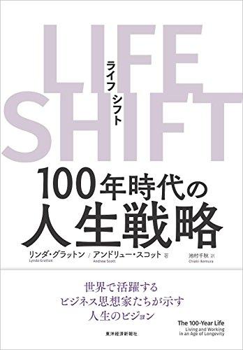 LIFE SHIFT(ライフ・シフト)―100年時代の人生戦略[Kindle版]