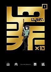 罪×10(1) (ガンガンコミックスONLINE)