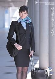 憧れのスチュワーデスと性交 春原未来 [DVD]