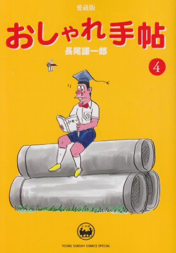 Stylish notebook 4 (Young Sunday Comics Special) (2011) ISBN: 409151507X [Japanese Import] PDF