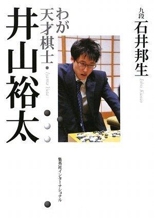 わが天才棋士・井山裕太