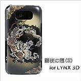 LYNX 3Dドコモ SH-03C携帯ケース[161 闇夜の龍(S)]