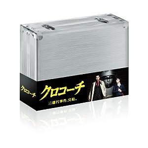 クロコーチ Blu-ray BOX