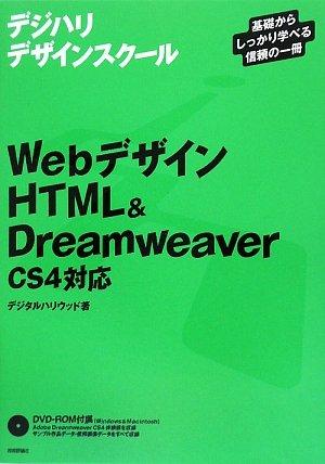 Webデザイン HTML & Dreamweaver <CS4対応> (デジハリデザインスクールシリーズ)