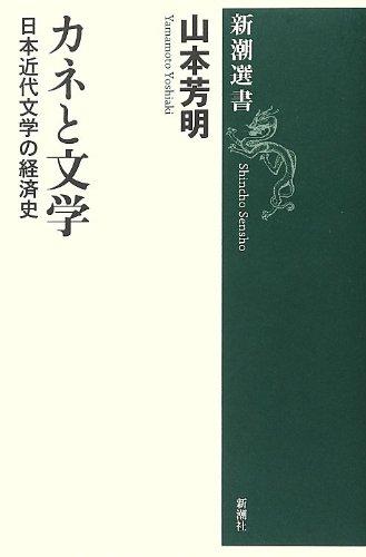 カネと文学―日本近代文学の経済史 (新潮選書)