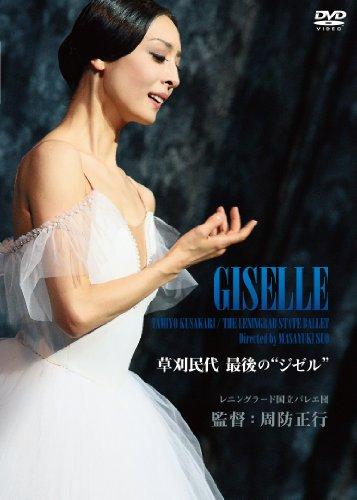 """草刈民代 最後の""""ジゼル""""【DVD】"""