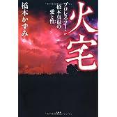 火宅~プロレスラー・橋本真也の愛と性