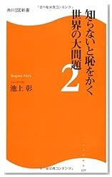 知らないと恥をかく世界の大問題2/池上彰/角川SSC新書