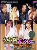 女教師キング DPG 2枚組 [DVD]