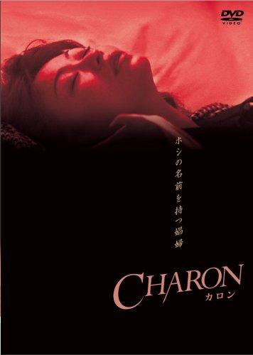 CHARON (カロン) [DVD]