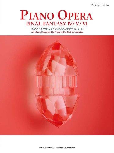 ピアノソロ ピアノ・オペラ ファイナルファンタジー IV/V/VI