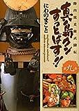 真島クンすっとばす!! 第9巻―陣内流柔術武闘伝 (宙コミック文庫)