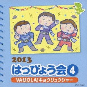 2013 はっぴょう会(4) VAMOLA! キョウリュウジャー