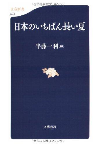 日本のいちばん長い夏 (文春新書)