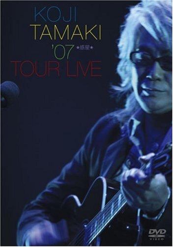 KOJI TAMAKI '07 ☆惑星☆ TOUR LIVE [DVD]