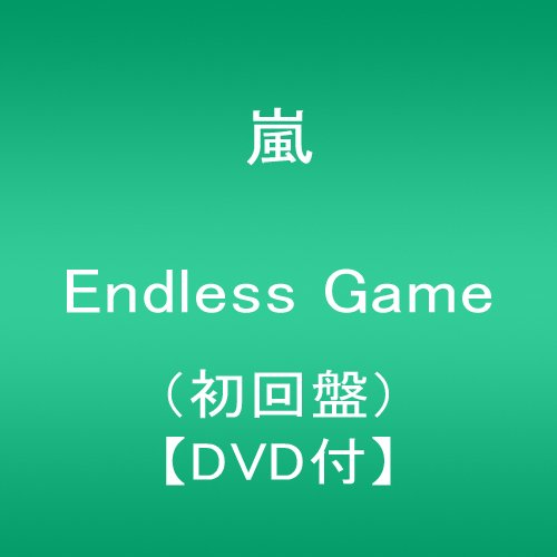 嵐 Endless _Game