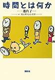 時間とは何か