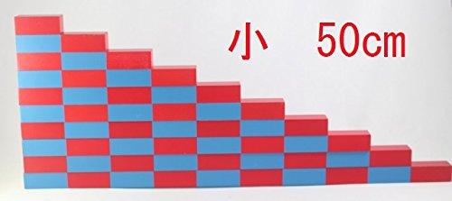 モンテッソーリ 算数棒 ♪小50cm♪ Montessori Numerical Rods 知育玩具