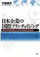 日本企業の国際フランチャイジング-新興市場戦略としての可能性と課題