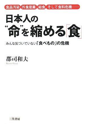 """日本人の""""命""""を縮める「食」—食品汚染・外食産業・給食・そして食料危機…みんな気づいていない「食べもの」の危機"""