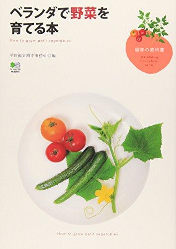 ベランダで野菜を育てる本 (趣味の教科書)