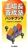 「工場長養成塾」ハンドブック