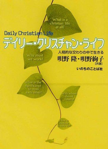 デイリー・クリスチャン・ライフ―人格的な交わりの中で生きる