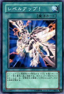 遊戯王カード 【レベルアップ】 EE3-JP041-N 《エキスパートエディション3》