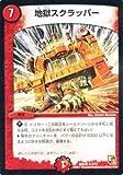 デュエルマスターズ 【 地獄スクラッパー 】 DMD03-08-R ≪ストロング・メタル・デッキ≫
