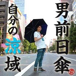 サンコ- 男前日傘 PARUMB32