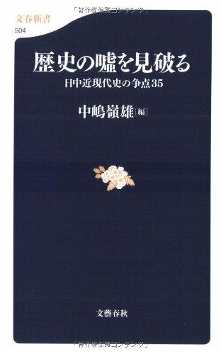歴史の嘘を見破る―日中近現代史の争点35 (文春新書)