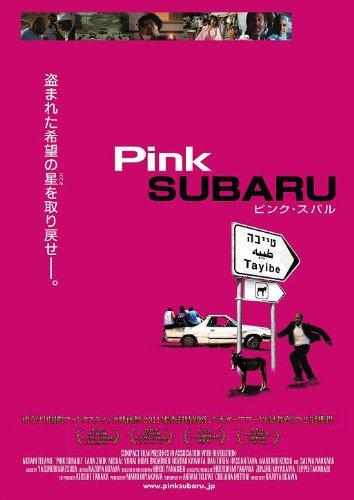 ピンク・スバル [DVD]