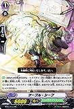 カードファイト!! ヴァンガード 【ケーブル・シープ】【RR】 BT07-012-RR ≪獣王爆進≫