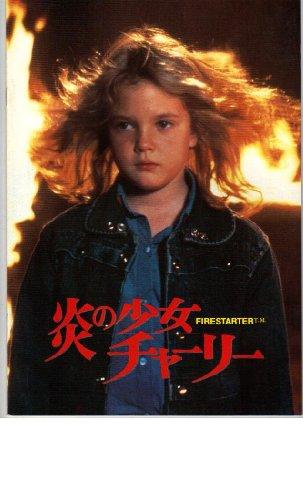 映画パンフレット 「炎の少女 チャーリー」 出演 デビッド・キース/ドリュー・バリモア