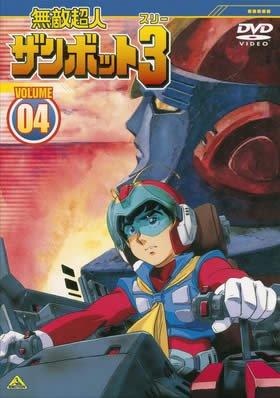 無敵超人ザンボット3 VOLUME04 [レンタル落ち]