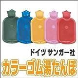 サンガー社 カラーゴム湯たんぽ