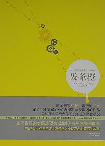 A Clockwork Orange Study Guide: Literature Guides - A ...