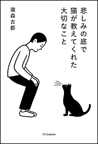 悲しみの底で猫が教えてくれた大切なこと 本当の幸せに気づく4つの物語