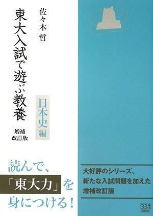 東大入試で遊ぶ教養 日本史編