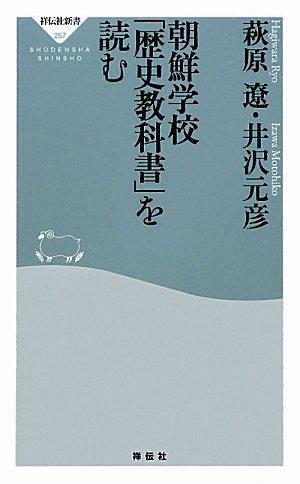 朝鮮学校「歴史教科書」を読む(祥伝社新書257)