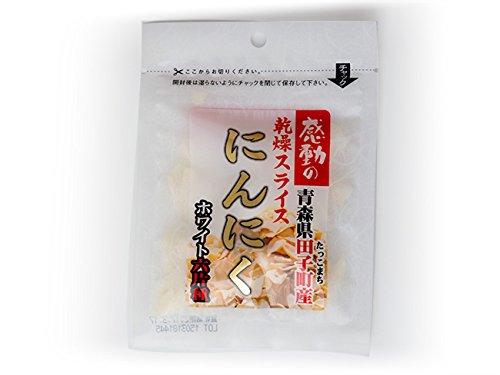 乾燥スライスにんにく 15g 青森県田子町産 (国産ニンニク最高峰の品種)