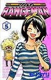 レンジマン 5 (少年サンデーコミックス)