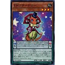 遊戯王 EMリザードロー クロスオーバー・ソウルズ(CROS)シングルカード CROS-JP004-N