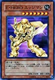 遊戯王カード 【 E・HERO エッジマン 】 EE4-JP067-SR 《エキスパートエディションVol.4》