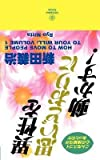 img - for How to Move People to Your Will : Volume 1 (Paperback)--by Ryo Nitta [1998 Edition] book / textbook / text book